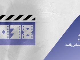 20 38 جشنواره فیلم کوتاه تهران