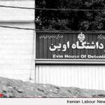 امنیت ملی ازبندهای سیاسی زندان اوین و رجایی شهر