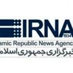 عالی خبرگزاری جمهوری اسلامی منصوب شدند