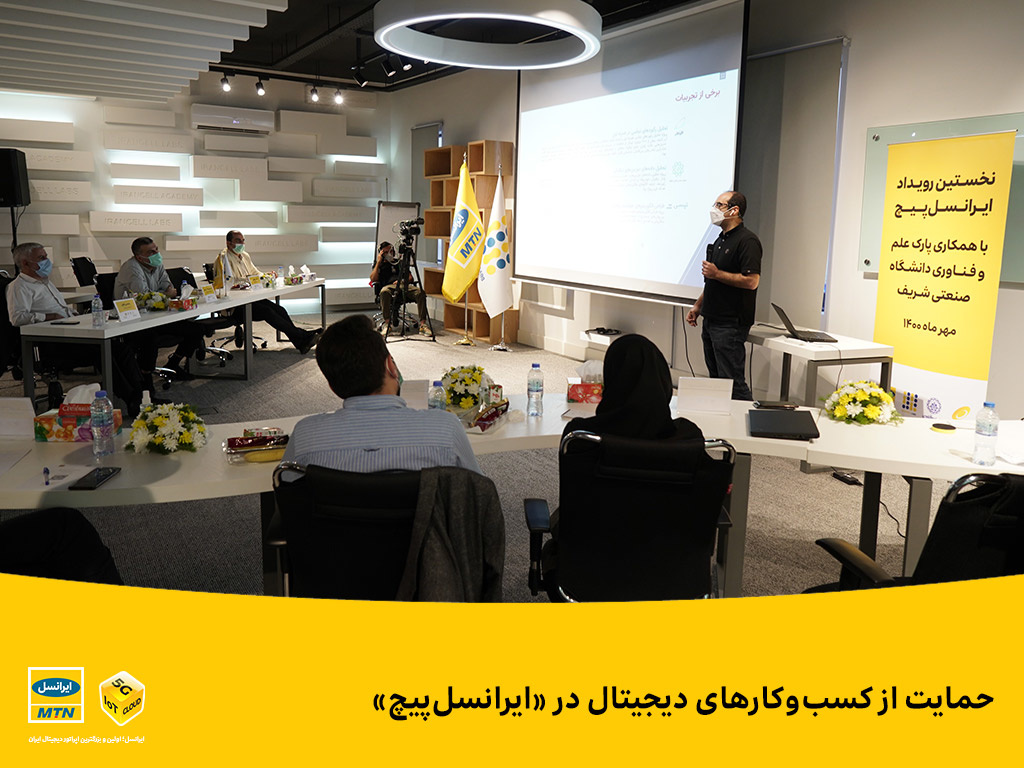 irancell pitch event 01